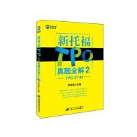 新托福TPO真题全解-2-TOP 27-329787500140160(彭铁城)