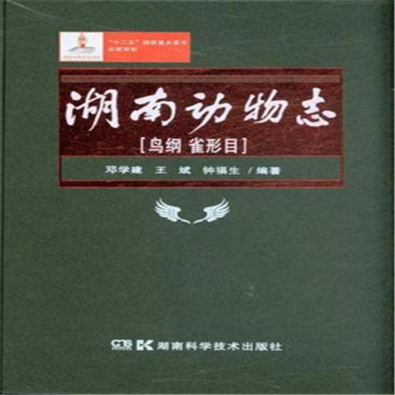 雀形目-湖南动物志9787535773715(邓学建)》