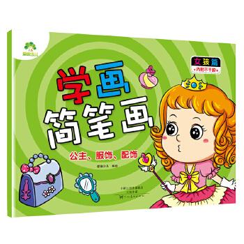 女孩篇公主服饰配饰 小孩学画儿童画画书