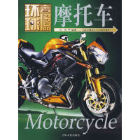 环球奢侈品丛书――摩托车