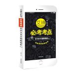 艾锋手机书必考考点初中文言文精解精析2018