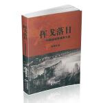 挥戈落日——中国远征军滇西大战