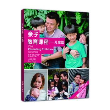 亲子教育课程--儿童篇(给育有0至10岁孩子的父母)