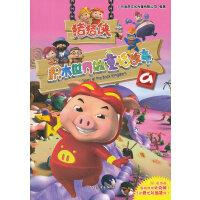猪猪侠・积木世界的童话故事9