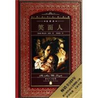世界文学名著典藏-全译本:笑面人 【法国】维克多雨果 9787536069947
