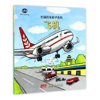 飞机/忙碌的车轮子系列(第2辑) 【英】彼得・本特利 著、【英】贝拉・比 绘 露西・弗莱明 绘