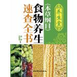 养生堂《本草纲目》食物养生速查全书(中国家庭和个人的完美食物养生方案)