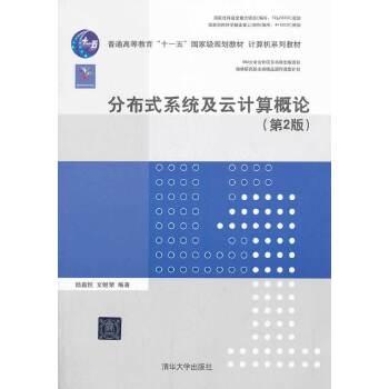 分布式系统及云计算概论