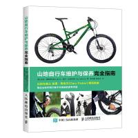 山地自行车维护与保养完全指南