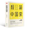 極簡中國史