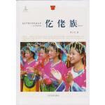 走近中国少数民族丛书--仡佬族