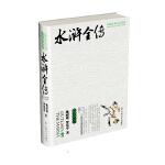 中国古典文学名著(双色绘图版)——水浒全传