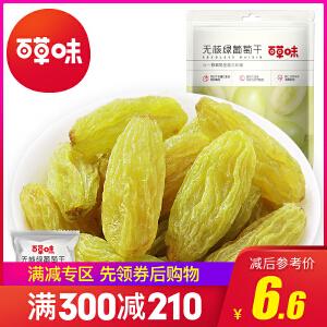 【百草味】葡萄干200gx2袋 休闲零食  新疆吐鲁番特产 绿提子干