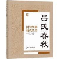 国学经典诵读丛书:吕氏春秋