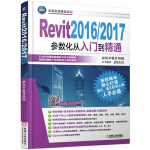 Revit2016/2017参数化从入门到精通