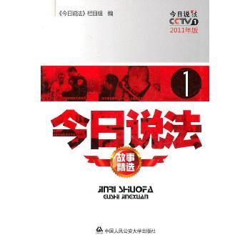 今日说法故事精选① 2011年版