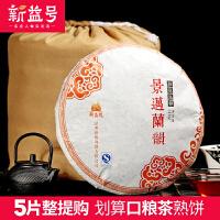 【囤口粮茶】5片整提  新益号景迈兰韵普洱茶熟茶叶