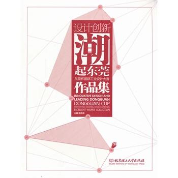 设计创新潮起东莞(东莞杯国际工业设计大赛作品集)
