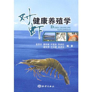 对虾健康养殖学