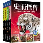 动物星球 地球百科图书馆 套装共4册