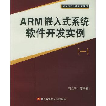 ARM嵌入式系统软件开发实例(一)