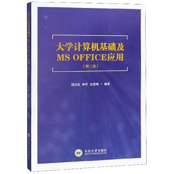 大学计算机基础及MS OFFICE应用(第2版)