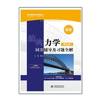 结构力学(第五版)合订版