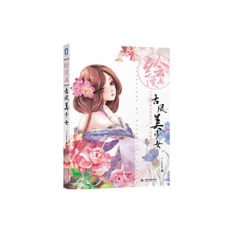 正版_绘漫画 古风美少女:古风插画手绘技法从入门到精通_97875170