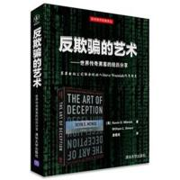 反欺骗的艺术-世界传奇黑客的经历分享9787302369738(米特尼克)