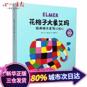 花格子大象艾玛经典绘本系列(口袋版)全套4册勇敢的艾玛幼儿童故