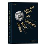 与奥逊・威尔斯共进午餐:My Lunches with Orson