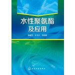水性聚氨酯及应用