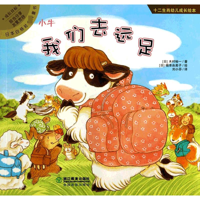 《我们去远足(小牛)/十二生肖幼儿成长绘本》(日)