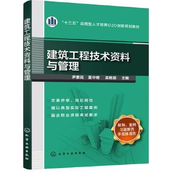 建筑工程技术资料与管理(尹素花)