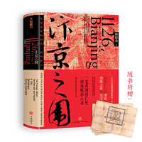 汴京之圍:北宋末年的外交、戰爭和人(當當獨家簽名版)
