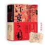 汴京之围:北宋末年的外交、战争和人(当当独家签名版)
