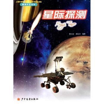 星际探测/遨游太空丛书