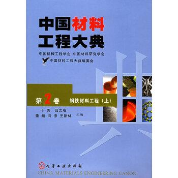 中国材料工程大典(第2卷上)(钢铁材料工程)(精)