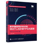 数字通信同步技术的MATLAB与FPGA实现――Xilinx/VHDL版