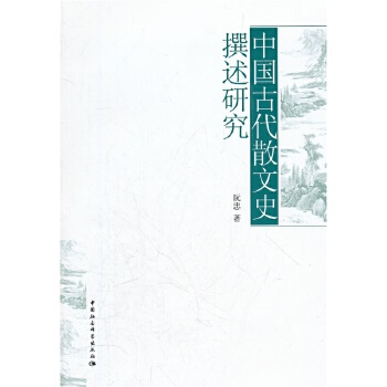 中国古代散文史撰述研究