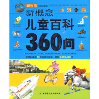 新概念儿童百科360问:银色卷