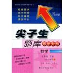 2017春尖子生题库系列--五年级数学下(北师版)(BS版)