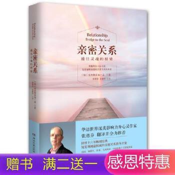亲密关系(通往灵魂的桥梁)+拥抱你的内在小孩(亲密关系疗愈之道)(共2册)