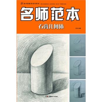石膏几何体-名师范本