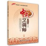 中式烹调师(四级)第2版――1+X职业技术职业资格培训教材