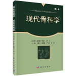 POD-现代骨科学 创伤骨科卷(第二版)