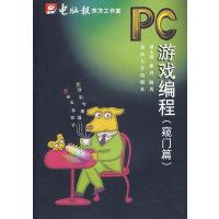 PC游戏编程.窥门篇(附光盘)