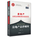 房地产法律顾问:房地产全程法律解读和风险防控