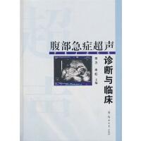 腹部急症超声诊断与临床(电子书)