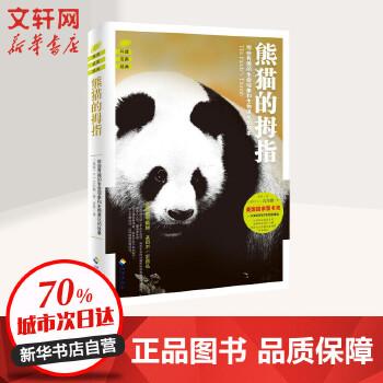 熊猫的拇指-进化论比你预想的要有趣得多